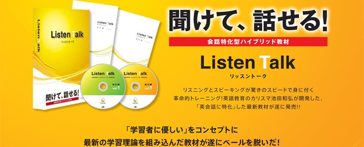 大阪/豊中 初心者向けの英会話教材「リッスントーク」は英会話の教材の中で最高傑作です。